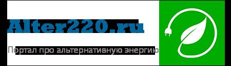 alter220.ru