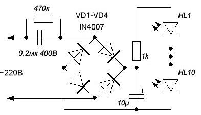 Схема подключения светодиодов посредством диодного моста