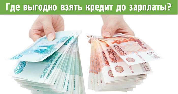 кредит до заплаты